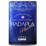 ハダプラ 50倍濃縮 プラセンタ 最安値比較