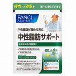 ファンケル 中性脂肪サポート 30日分 最安値比較