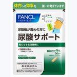 ファンケル 尿酸サポート 30日分 最安値比較