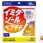 DHC イミダゾールペプチド 30日分 最安値比較