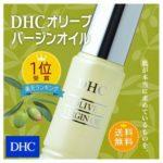 DHC オリーブバージンオイル 30mL 最安値比較