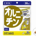 DHC オルニチン 30日分 最安値比較