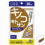 DHC キノコキトサン 30日分 最安値比較