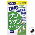 DHC ザンシゲンダイエット 30日分 最安値比較