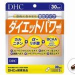 DHC ダイエットパワー 30日分 最安値比較