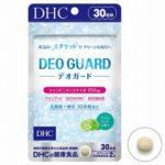 DHC デオガード 30日分 最安値比較