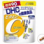 DHC ビタミンC 徳用90日分 最安値比較