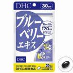 DHC ブルーベリーエキス 30日分 最安値比較