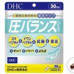 DHC 圧バランス 30日分 最安値比較