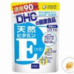 DHC 天然ビタミンE 大豆 90日分 最安値比較