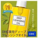 DHC 薬用ディープクレンジングオイル 200mL 最安値比較