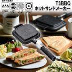 TSBBQ ホットサンドメーカー 最安値比較